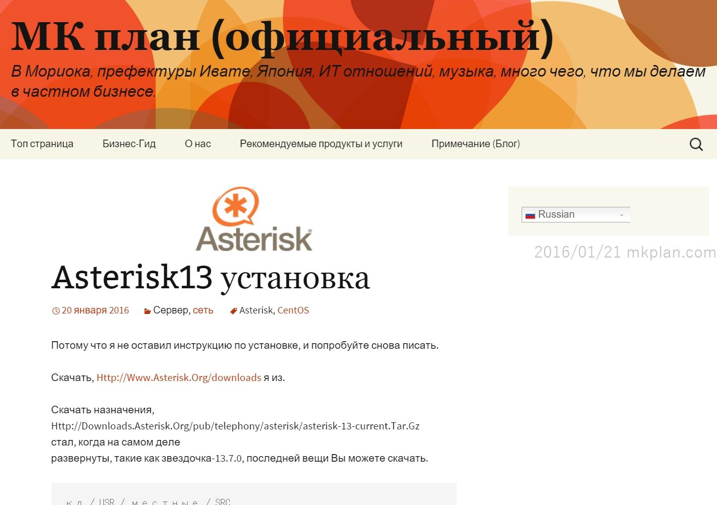 英語版、ロシア語版のホームページを作りました。嘘ですけど。