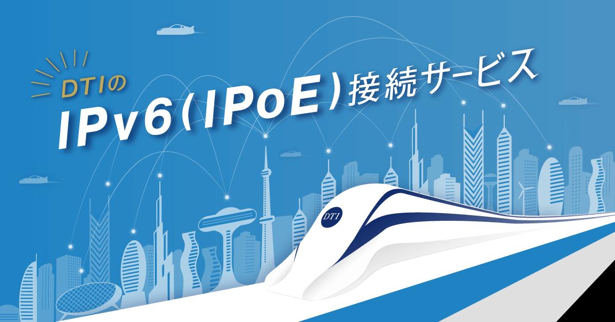 4466.jp DTIのIPv6(IPoE)接続サービス